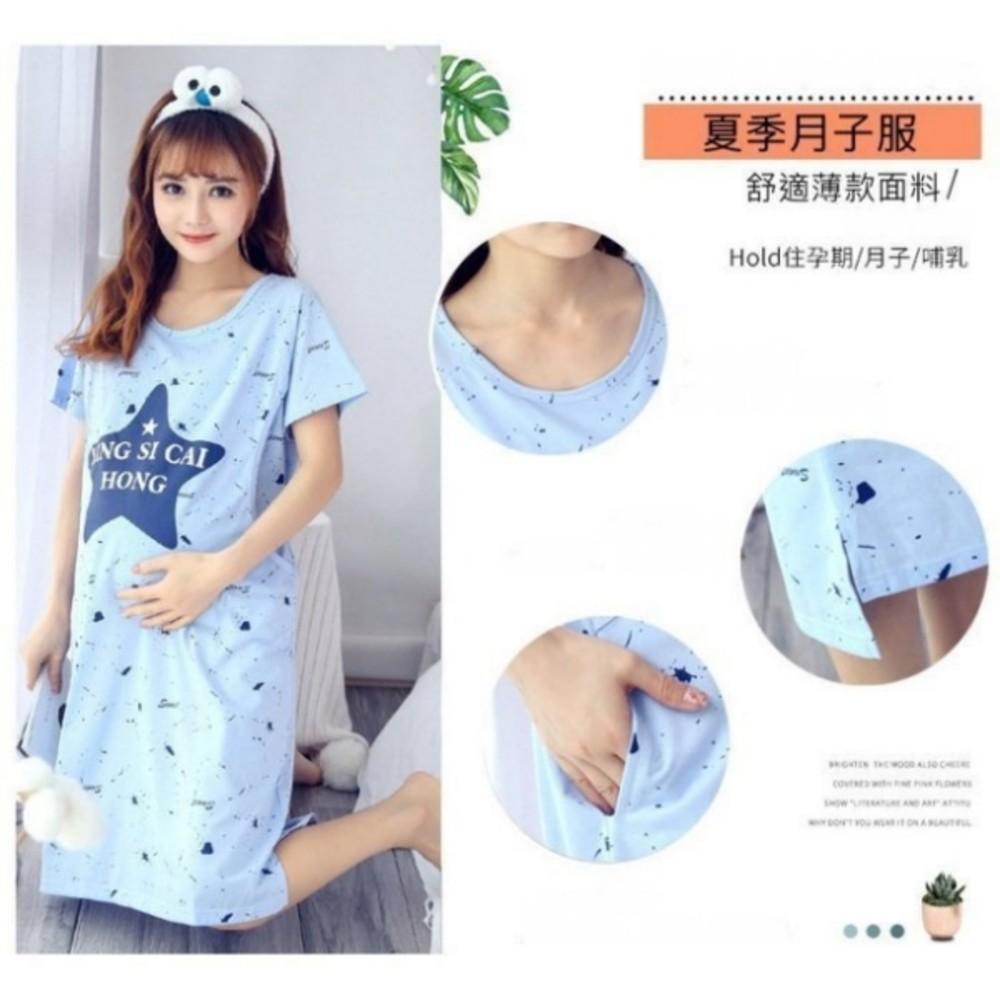 哺乳裙 【B1878】 BLING STAR 短袖 孕婦 睡裙 哺乳睡衣 哺乳衣 孕婦裝 哺乳裝