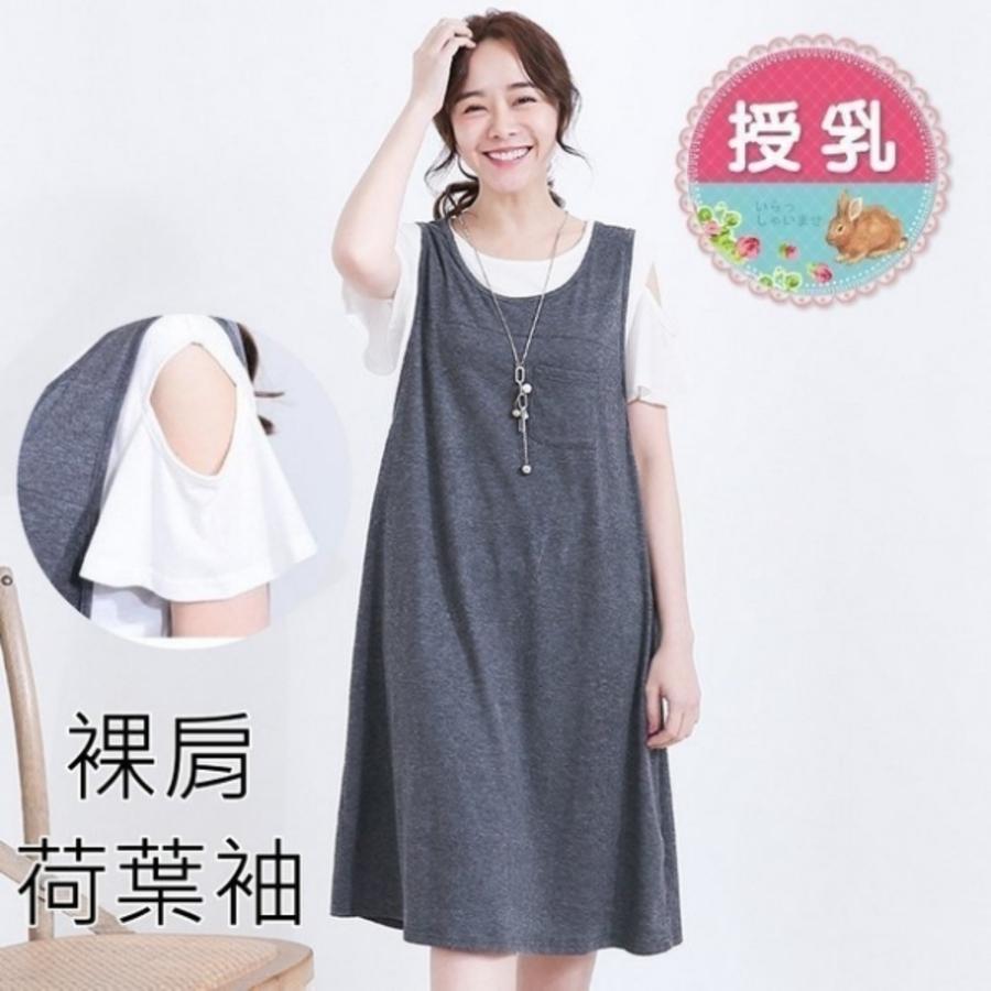B4119GU-露肩二件式哺乳裙 【B4119GU】 裸肩喇叭袖哺乳上衣 十 背心裙 超值二件 哺乳洋裝 哺