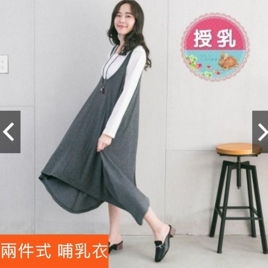 B5057GU-哺乳裙 【B5057GU】 兩件式 長袖 哺乳裙 哺乳棉T 背心裙 哺乳 傘狀 不規則 長裙