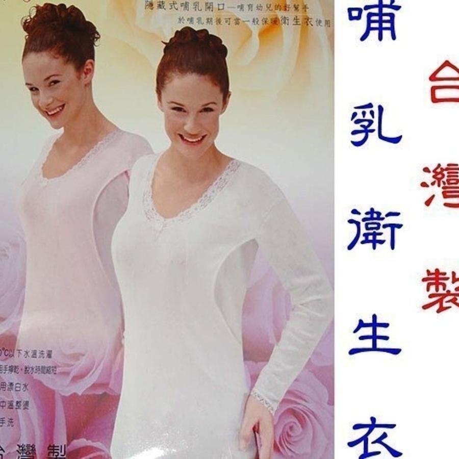 台灣製哺乳裙 【BFC7580MIT】 蕾絲提花 保暖 哺乳 衛生衣 彈性佳 孕婦裝