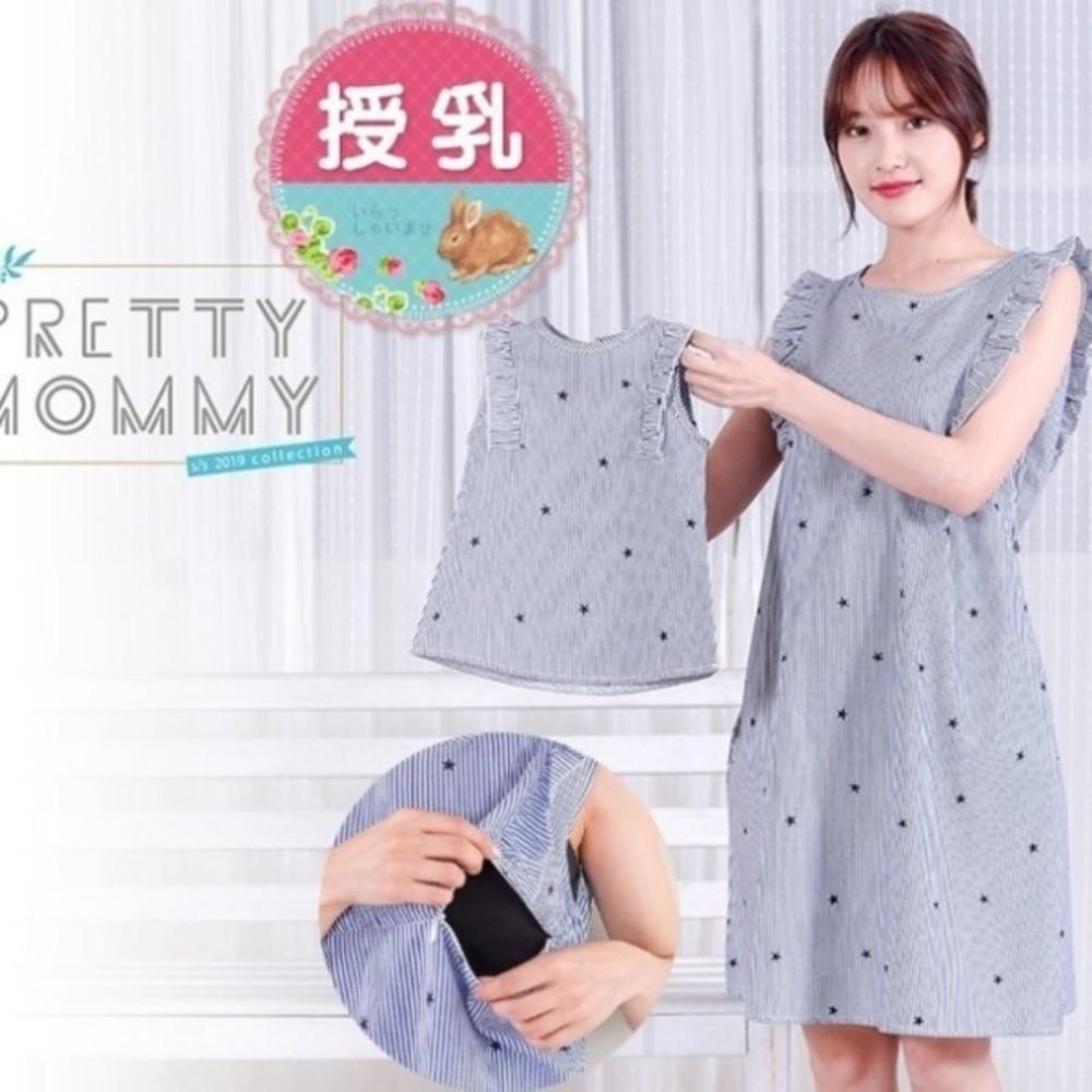 BS6119GU-漂亮小媽咪 條紋星星親子裝 【BS6119GU】哺乳衣 無袖 荷葉袖 連身裙 哺乳洋裝 孕婦裝