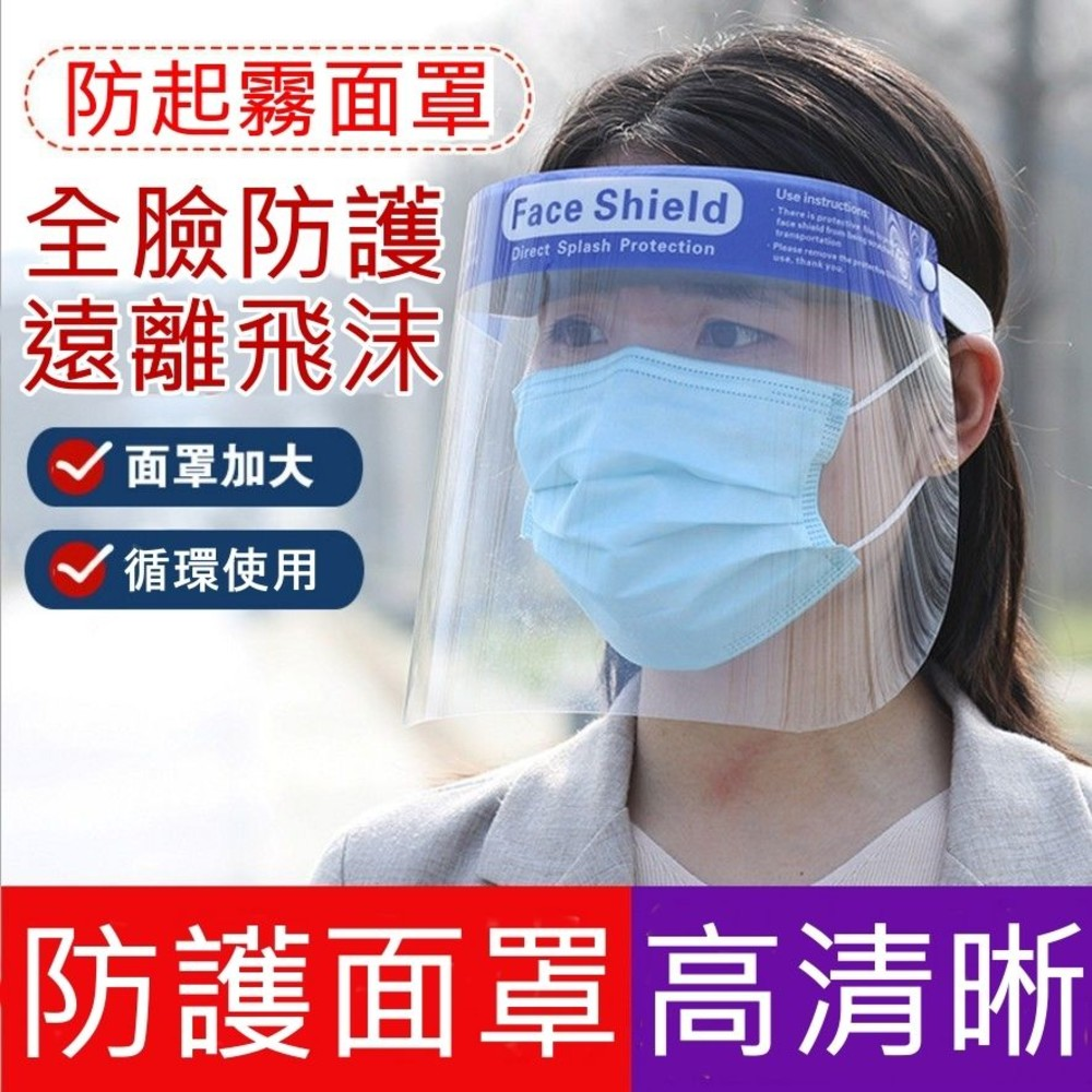BW9402-台灣現貨 透明防護面罩【BW9402】防霧 防塵 防飛沫 防油濺 隔離面罩 全臉防護 面罩