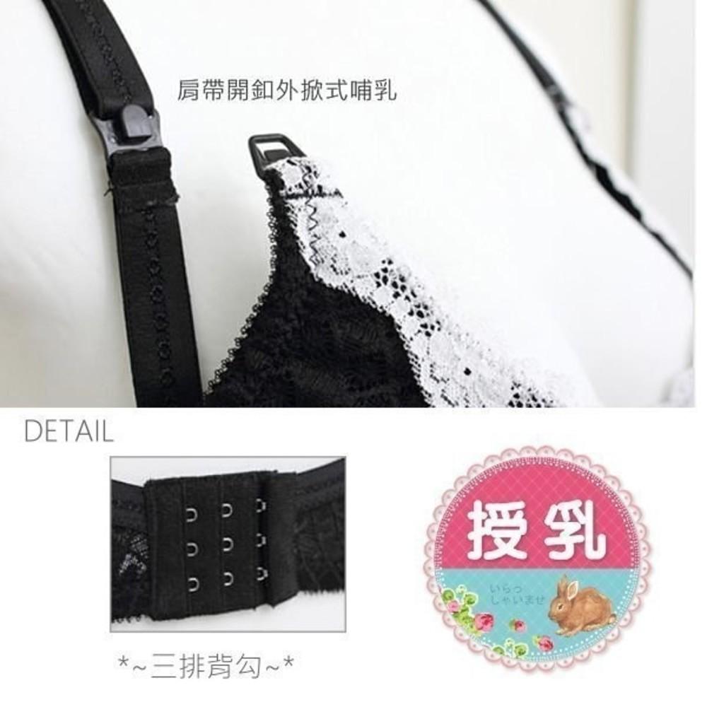 內衣 【Bra2305MIT】 孕期哺乳期 台灣製 有大罩杯 專業性感蕾絲鋼圈外掀式哺乳內衣胸