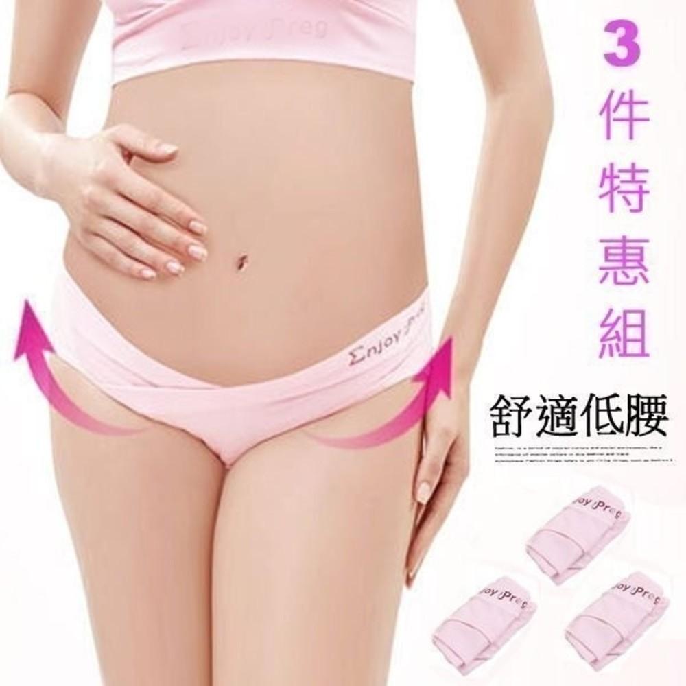 孕婦內褲 【HU20020】 低腰透氣純棉孕婦三角褲 產後可穿 獨特U型褲頭 三件組 封面照片