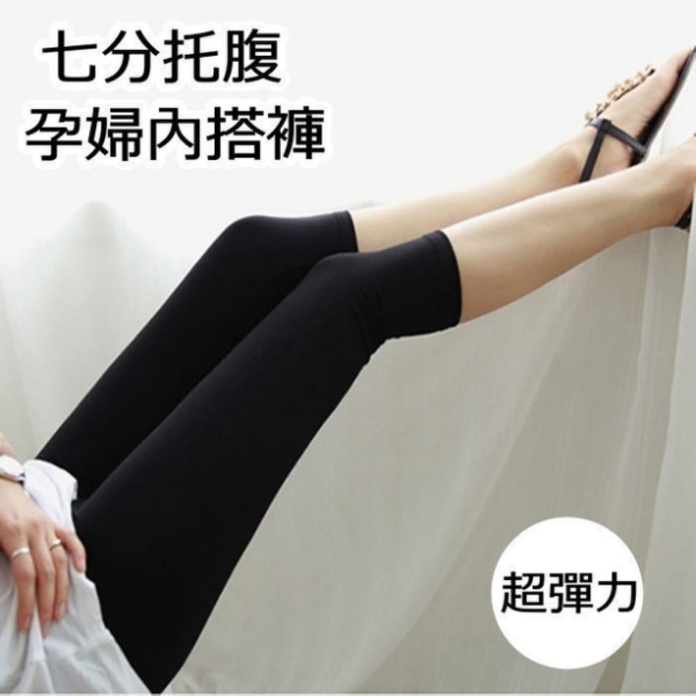 L0113-超柔軟 七分褲 【L0113】 莫代爾 親膚 七分 內搭褲 打底褲 孕婦裝 托腹褲