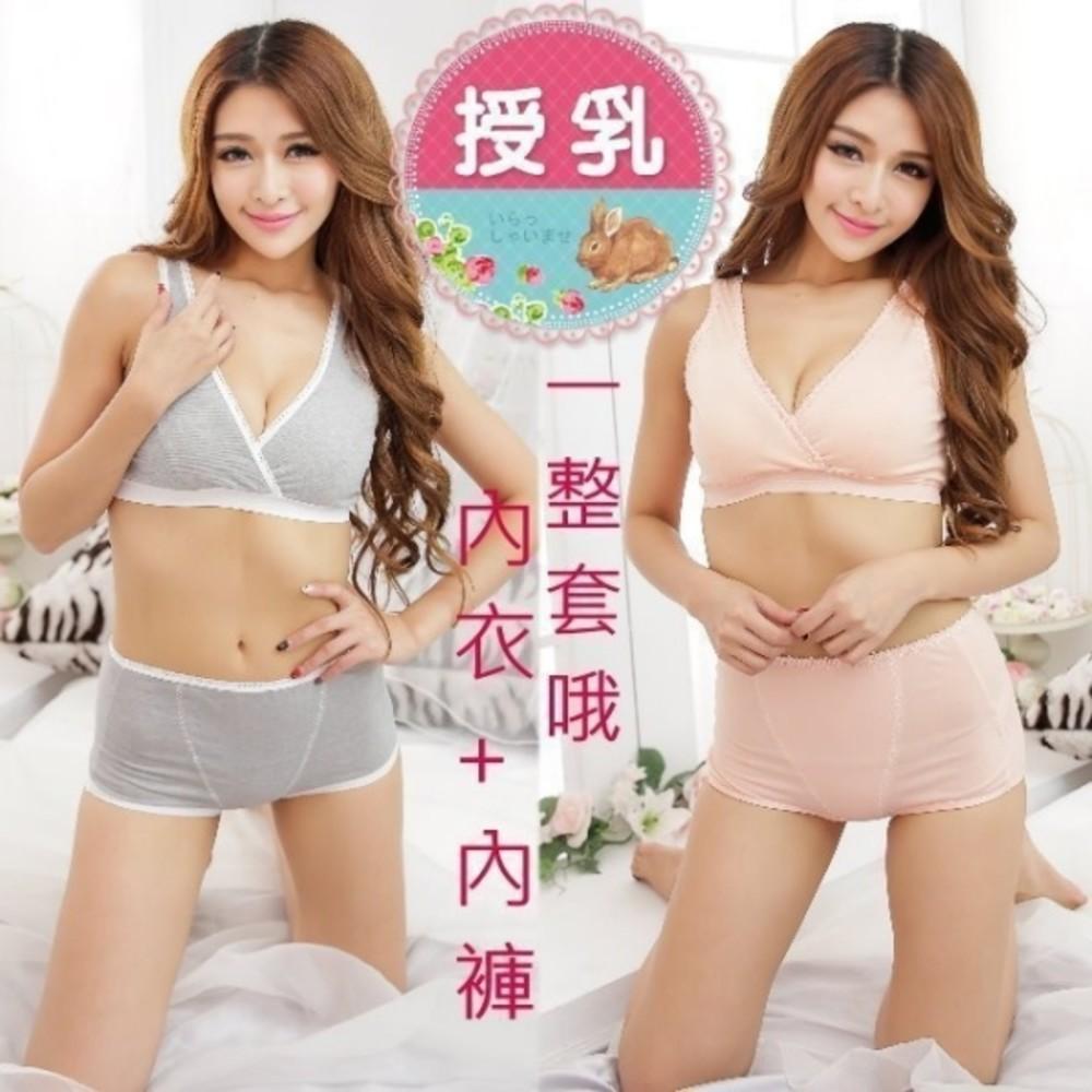 內衣十內褲 【MIT210】 一整套哦 交叉 哺乳胸罩 內衣+內褲 無鋼圈 孕期哺乳期 台灣 封面照片