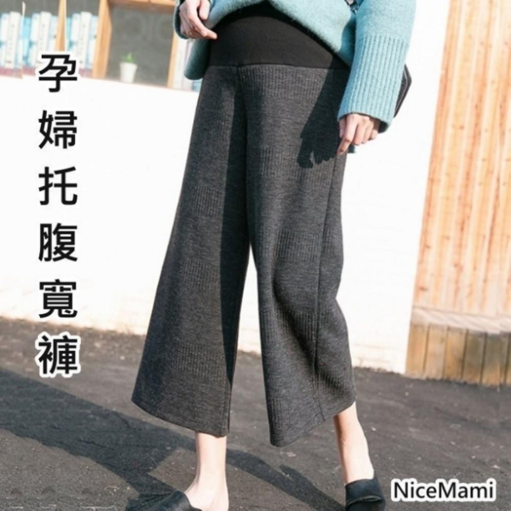 P4810-韓系 托腹褲 【P4810】 寬鬆 孕婦 托腹 條紋 寬褲 九分褲 質感 坑條 托腹褲 孕婦裝