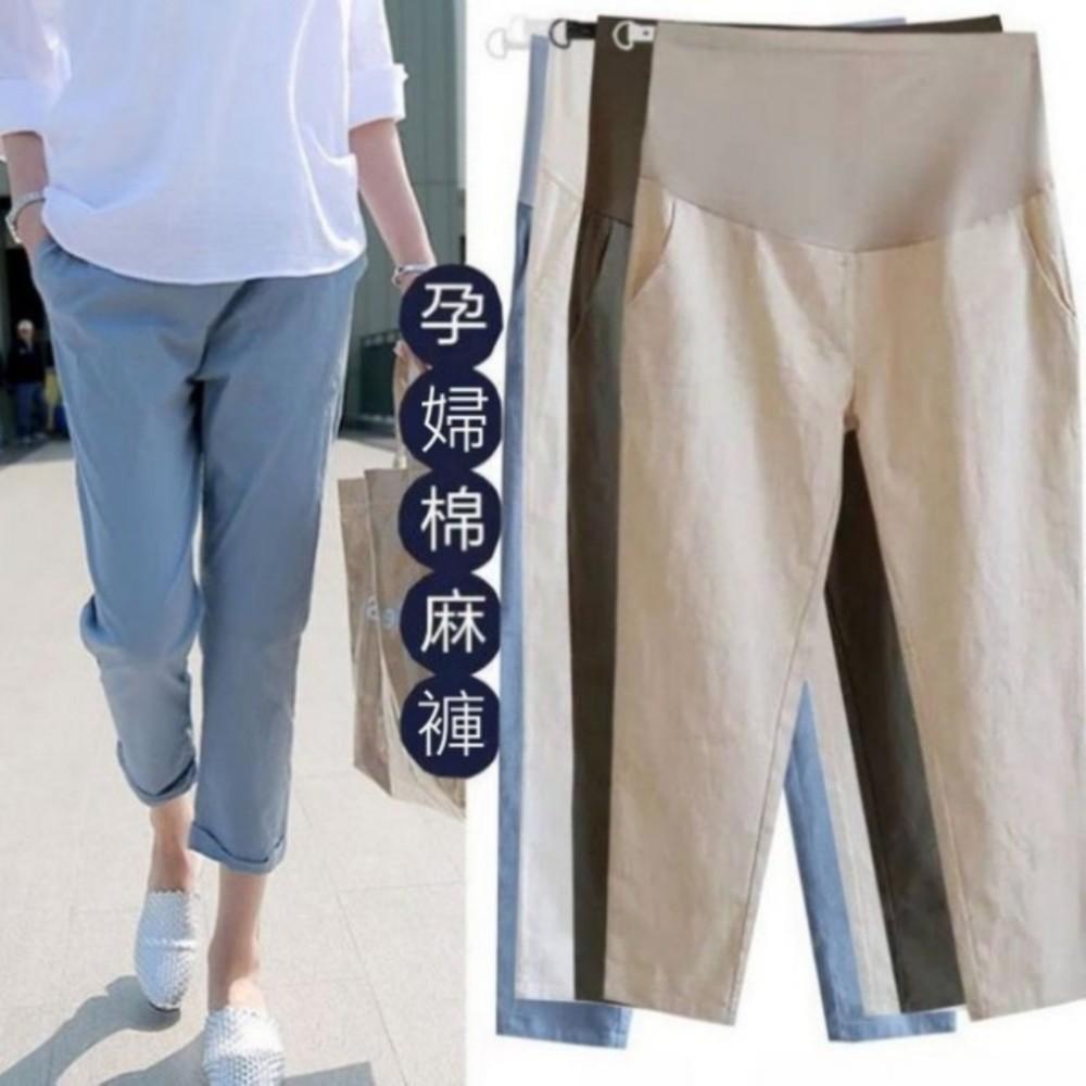 棉麻托腹褲 【P9001】 純色 哈倫褲 M-XXL 孕婦 高腰 托腹褲 九分褲 老爺褲