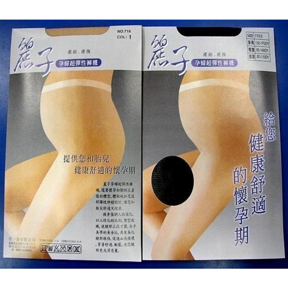 孕婦褲襪 【T716RK】 產前產後均可穿 台灣製 麗子超彈性孕婦褲襪一入