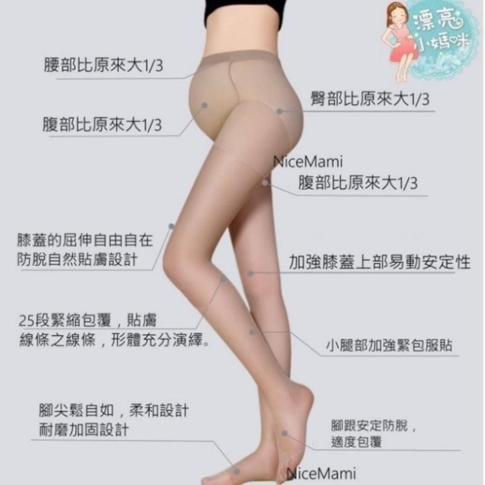 T716RK - 孕婦褲襪 【T716RK】 產前產後均可穿 台灣製 麗子超彈性孕婦褲襪一入