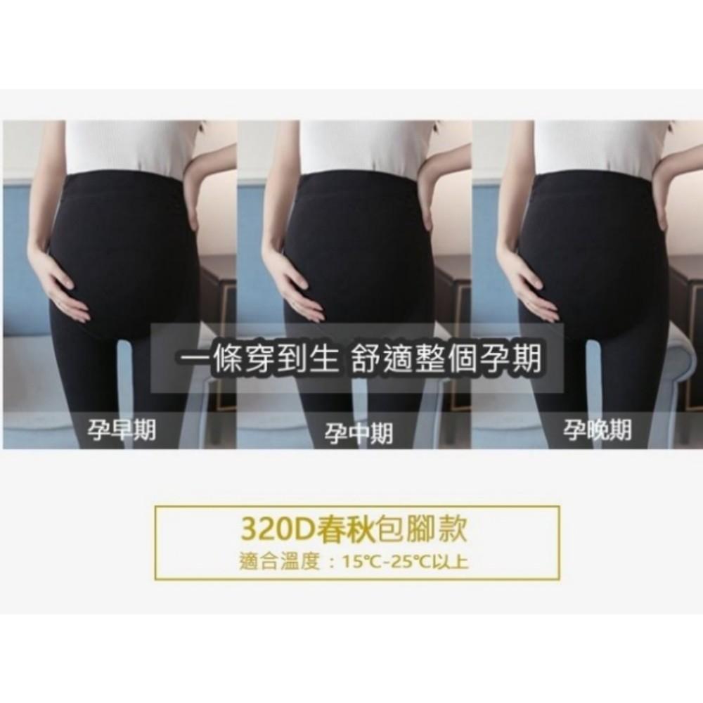 孕婦褲襪 【T8220】 全孕期 天鵝絨 高腰托腹 320D 孕婦 絲襪 春秋 托腹 連褲襪 打底襪