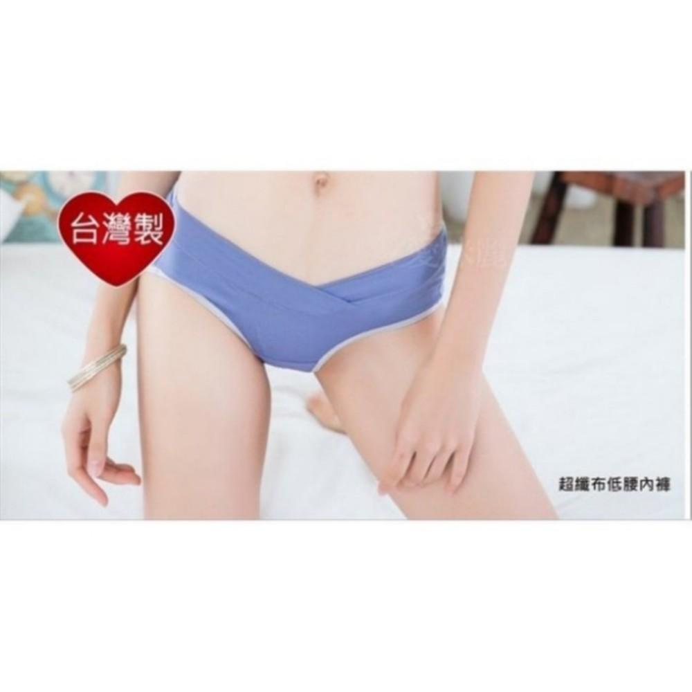 運動風內褲 【U0018】 低腰 台灣製 交叉 低腰 內褲 孕婦內褲 不勒肚 孕婦 內褲