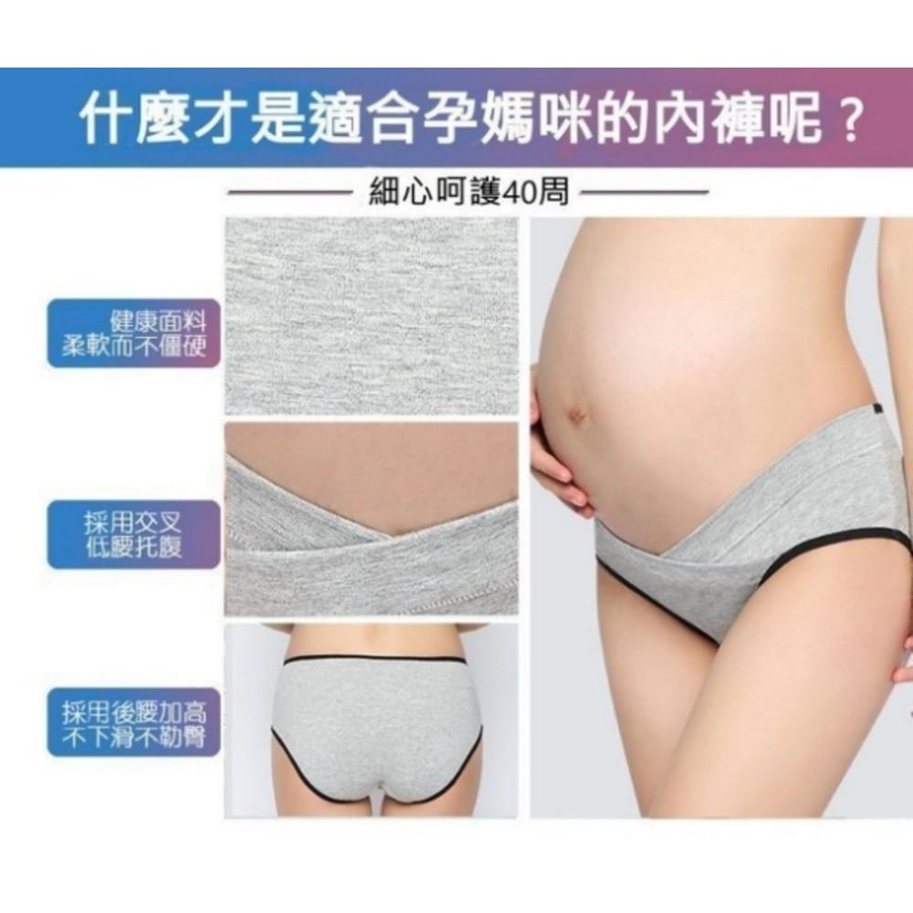 純棉 低腰內褲 三件組 【U4188】 L-XXL 精梳棉 孕婦內褲 托腹內褲 孕婦裝 孕婦褲